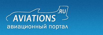 航空网站(俄)