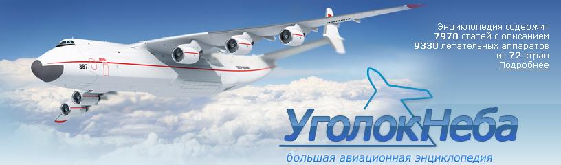 天空角—飞机大百科全书(俄)