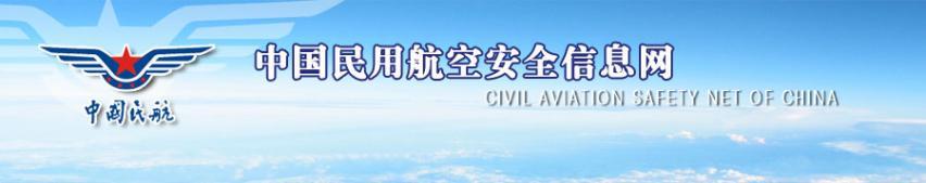 中国民用航空安全信息网